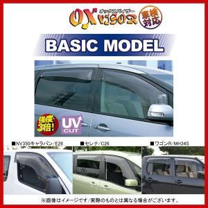bB (QNC20・QNC21・QNC25) ベイシックモデル フロントサイド&リア用大型バイザー 【※代引き発送不可】|realspeed