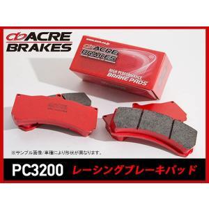 アクレ ACRE PC3200 ブレーキパッド フロント用 ...