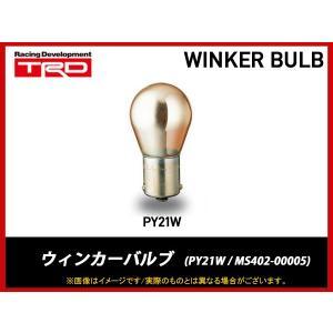TRD ウィンカーバルブ PY21W (品番 : MS402-00005)|realspeed