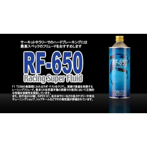 エンドレス ENDLESS ブレーキフルード RF-650 高温時でも安心 500ml 3本 realspeed