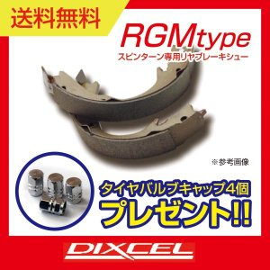 インサイト ZE2 ZE3 DIXCEL ディクセル スピンターン専用リヤブレーキシュー RGM type 3351094