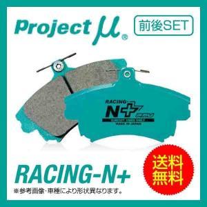 グランビア RCH11W 95.8〜 Project μ プロジェクト・ミュー RACING-N+ TOYOTA RACING-N+ 前後 送料込 ブレーキ パッド