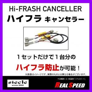 SIECLE ワンタッチLEDハイフラキャンセラーVタイプ アルファード(Hybrid) AYH30 (年式:15.02〜) (品番:S808HC-V14)|realspeed