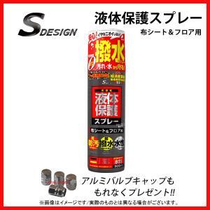 Sdesign(エスデザイン)液体保護スプレー 布シート&フロア用 + エアバルブアルミキャップ付き realspeed