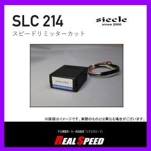 SIECLE マニュアルミッション車専用スピードリミッターカット アルトワークス H#21 (年式:94.11~97.03) (品番:SLC214-A)|realspeed
