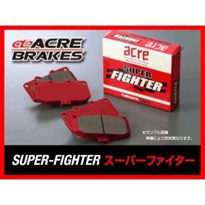 アクレ ACRE スーパーファイター ブレーキパッド フロン...