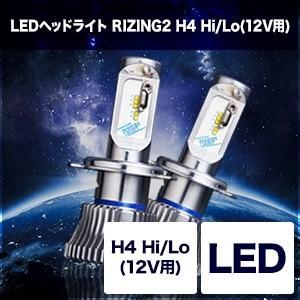 SRH4A045 スフィアライト スフィアLED 日本製 LEDヘッドライト RIZING(ライジング)2 4輪用 H4/12V Hi/Lo 4500K 3年保証 おまけ付き realspeed