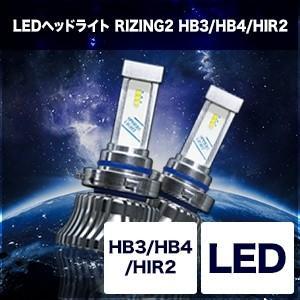 SRHB045 スフィアライト スフィアLED 日本製 LEDヘッドライト RIZING(ライジング)2 4輪用 HB3/HB4/HIR2 4500K 3年保証 おまけ付き realspeed