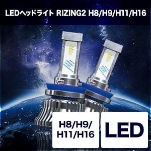 SRH11060 スフィアライト スフィアLED 日本製 LEDヘッドライト RIZING(ライジング)2 4輪用 H8/H9/H11/H16 6000K 3年保証 おまけ付き realspeed