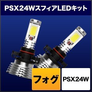 SHKNH030-S スフィアライト フォグ用 スフィアLEDコンバージョンキット PSX24W 3000K 2年保証 おまけ付き realspeed