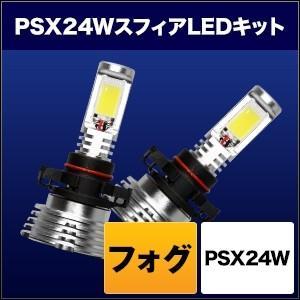SHKNH060-S スフィアライト フォグ用 スフィアLEDコンバージョンキット PSX24W 6000K 2年保証 おまけ付き realspeed