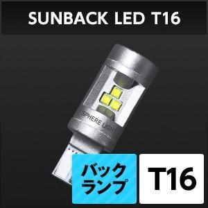 SBVT16 スフィアライト サンバックLED バックランプ専用LED T16 1個 6000K 1年保証 おまけ付き realspeed