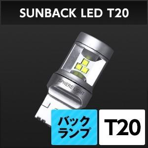 SBVT20 スフィアライト サンバックLED バックランプ専用LED T20 1個 6000K 1年保証 おまけ付き realspeed