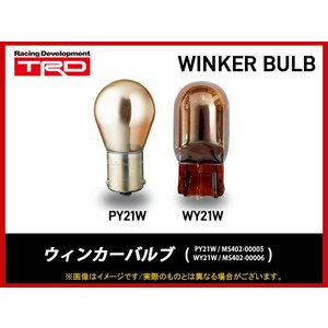 TRD ウィンカーバルブ WY21W&WY21W (品番 : MS402-00006/MS402-00006) ヴォクシー ZRR8#、ZWR80G 14.1〜 前後セット|realspeed