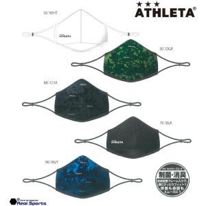 ATHLETA(アスレタ)マスク 05274 マウスガード サッカー フットサル レアルスポーツ realsports