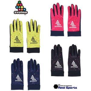 SVOLME スボルメ 19AW マルチドットフィールドグローブ 1193-38129 手袋 サッカー フットサル ランニング アクセサリー レアルスポーツ|realsports