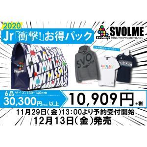 SVOLME (スボルメ)ジュニア  2020 JR 衝撃お得PACK 福袋 1194-59099 子供用 サッカー用品 レアルスポーツ   |realsports