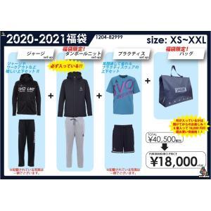 【先行予約】SVOLME(スボルメ)2020-2021 福袋 1204-82999 サッカー フットサル レアルスポーツ|realsports