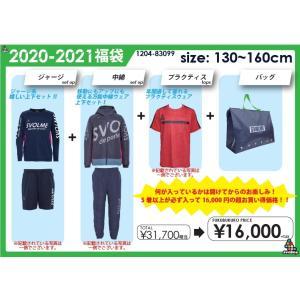 【先行予約】ジュニア SVOLME(スボルメ)2020-2021 JR 福袋 1204-83099 子供用 サッカー フットサル レアルスポーツ|realsports