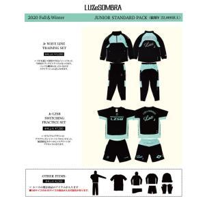 【先行予約】ジュニア LUZeSOMBRA(ルースイソンブラ)JUNIOR STANDARD PACK F220-003 2020/21 福袋 スタンダード 子供用 レアルスポーツ|realsports