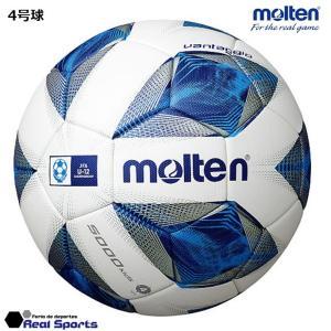 サッカーボール 4号球 molten(モルテン) ヴァンタッジオ5000キッズ  F4A5000 検定球 U-12公式試合球 子供用 レアルスポーツ|realsports