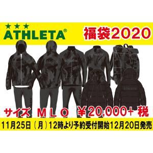 ATHLETA (アスレタ) 2020 WINTERセット 福袋 FUK-20 サッカー用品 レアルスポーツ   |realsports