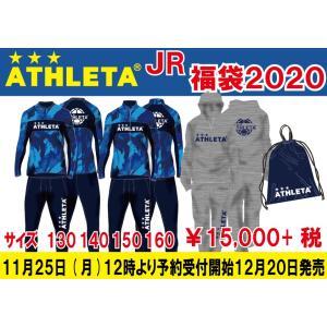 ATHLETA (アスレタ)ジュニア  2020 WINTERセット 福袋 FUK-20J 子供用 サッカー用品 レアルスポーツ   |realsports