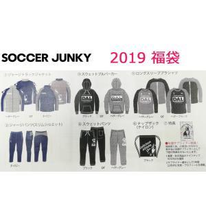 サッカージャンキー 福袋 2019 メンズ フットサルウェア ジャージ  上下 計6点 レアルスポーツ |realsports