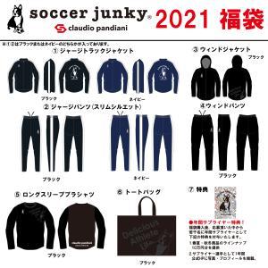 【先行予約】soccer junky 2021 福袋 HB038 サッカージャンキー 大人用 7点セット クラウディオパンディアーニ レアルスポーツ|realsports