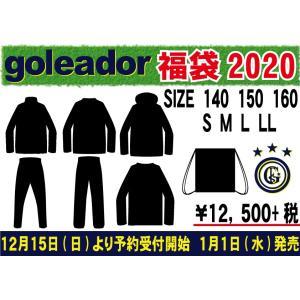 goleador (ゴレアドール) 2020 福袋 コーディネートパック HP-2020 サッカー用品 レアルスポーツ   |realsports
