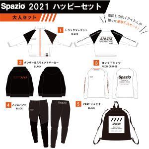 【先行予約】福袋 SPAZIO 2021 ハッピーセット PA-0038 スパッツィオ 大人用 5点セット レアルスポーツ|realsports