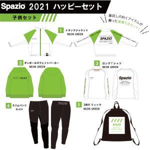 【先行予約】福袋 ジュニア SPAZIO 2021 ハッピーセット PA-0039 スパッツィオ 子供用 5点セット レアルスポーツ|realsports