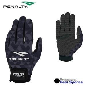 PENALTY(ペナルティー)フットサルグローブ フルフィンガー PE9735 ゴレイロ用 ゴールキーパー用 フットサル用品 レアルスポーツ realsports