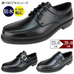 【キーワード】 ビジネスシューズ おしゃれ メンズ 紳士靴 ストレートチップ スワールモカ ビジネス...