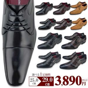 送料無料 安い セール 2足セット 選べる ビジネスシューズ 履きやすい 疲れにくい クッション入り...