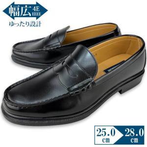 送料無料 ローファー メンズ  学生靴 4Eモデル 幅広  通学靴  新学期 新入生 履きやすい 軽い