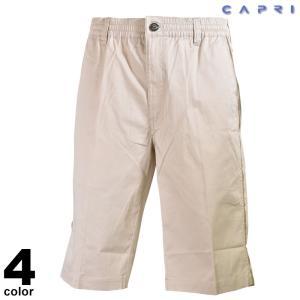 セール 80%OFF CAPRI カプリ ショートパンツ メンズ 春夏 腰ひも付き 無地 2231-4501|realtree