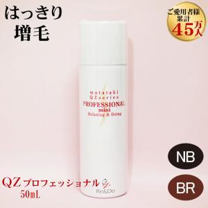 超耐水増毛スプレー 「QZプロフェッショナル50ml」【薄毛...