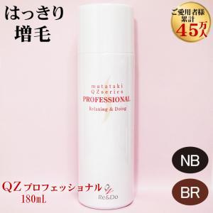 超耐水増毛スプレー 増毛剤「QZプロフェッショナル180ml...