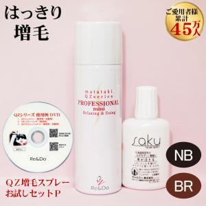 超耐水増毛スプレー「QZ増毛スプレーお試しセットP」 薄毛隠...