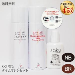 超耐水増毛スプレー「QZ増毛タイムマシンセット」薄毛隠し 円...