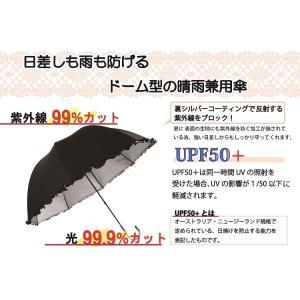 日光を遮断 晴雨兼用 日傘 かわいいドーム型 生地裏シルバーコーティング フリル付 UVカット 紫外線遮蔽率99% UPF50+ 60cm|reap
