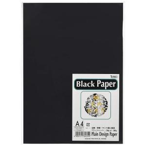 SAKAEテクニカルペーパー コピー用紙 トチマン ブラックペーパー 黒紙 特殊紙 A4 10枚 PDP-A4-BK310|reap