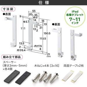 サンワダイレクト iPad・タブレット用マグネットホルダー 7?11インチ対応 冷蔵庫・ホワイトボードに取付け可能 ホワイト 100-MR0|reap