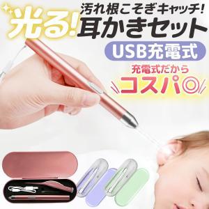 耳かき みみかき 耳掃除 ライト ピンセット 光る耳かき 子供 耳掻き 赤ちゃん usb