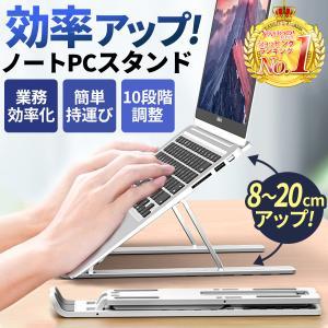 ノートパソコン スタンド ノートpc パソコンスタンド ノートパソコン台 テレワーク