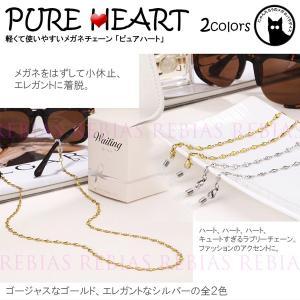 メガネ チェーン ピュア ハート 眼鏡 ストラップ Heart ハート型 GLASSES CHAIN|rebias