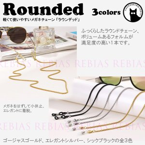 メガネ チェーン ラウンデッド 眼鏡 ストラップ セレブ エレガント 丸み rounded GLASSES CHAIN|rebias