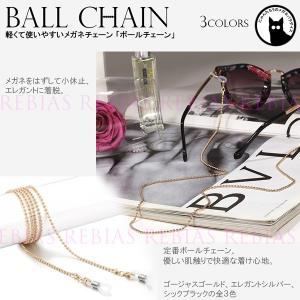 メガネ チェーン ボール 眼鏡 ストラップ 球 セレブ エレガント ball GLASSES CHAIN|rebias