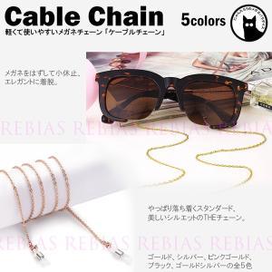 メガネ チェーン ケーブル 眼鏡 ストラップ 鎖型 定番 chain スタンダード GLASSES CHAIN|rebias